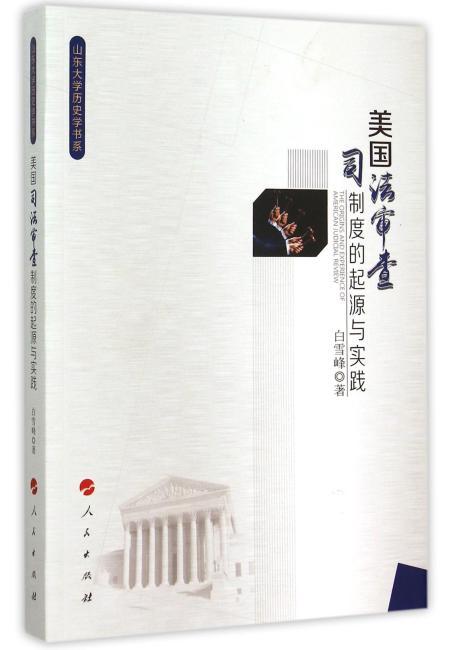 美国司法审查制度的起源与实践(山东大学历史学书系)