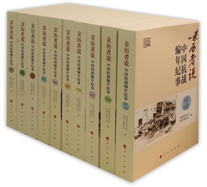 亲历者说——中国抗战编年纪事(全十卷)
