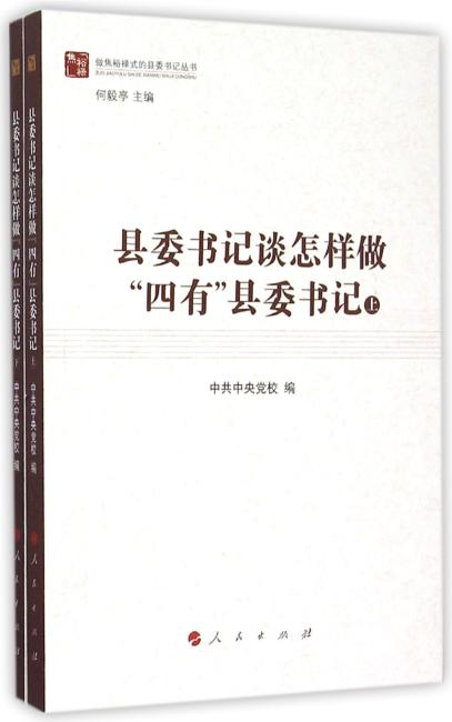 """县委书记谈怎样做""""四有""""县委书记(上、下)(做焦裕禄式的县委书记丛书)"""