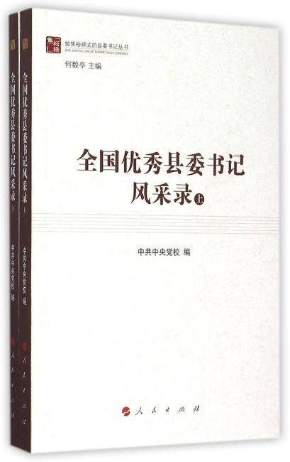 全国优秀县委书记风采录(上、下)(做焦裕禄式的县委书记丛书)