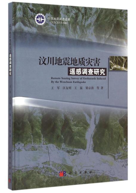 汶川地震地质灾害遥感调查研究
