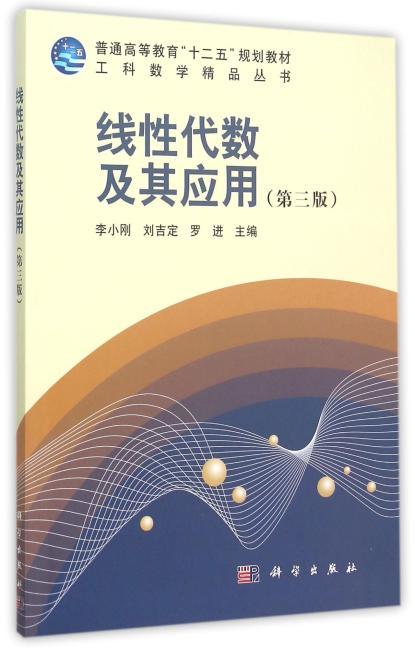 线性代数及其应用(第三版)