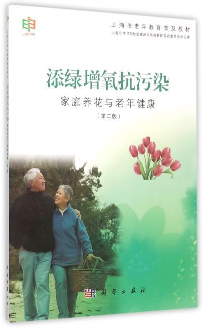 添绿增氧抗污染——家庭养花与老年健康(第二版)