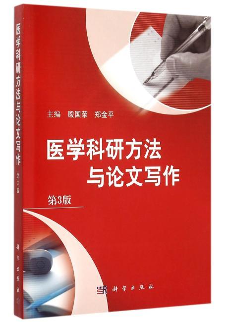 医学科研方法与论文写作(第3版)