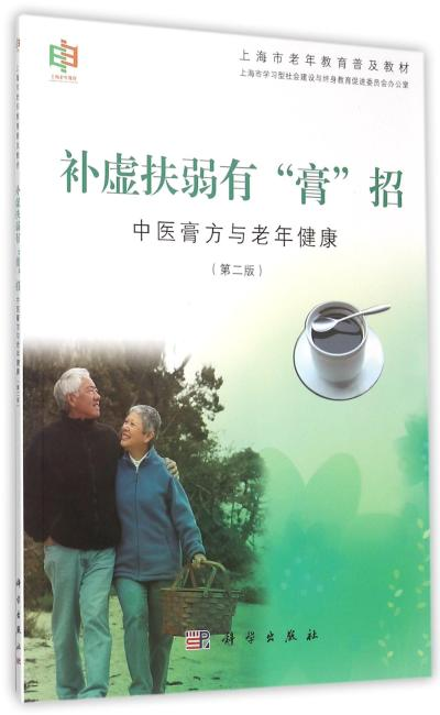"""补虚扶弱有""""膏""""招——中医膏方与老年健康(第二版)"""