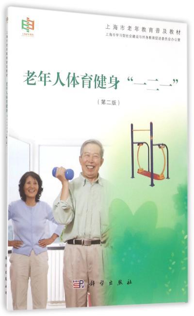 """老年人体育健身""""一二一""""(第二版)"""