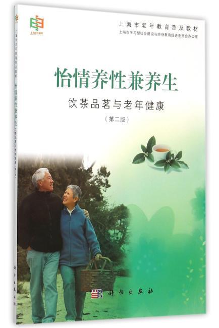 怡情养性兼养生——饮茶品茗与老年健康(第二版)