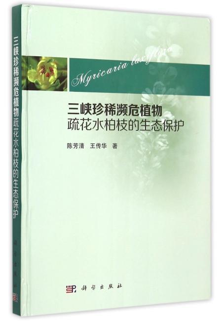 三峡珍稀濒危植物疏花水柏枝的生态保护