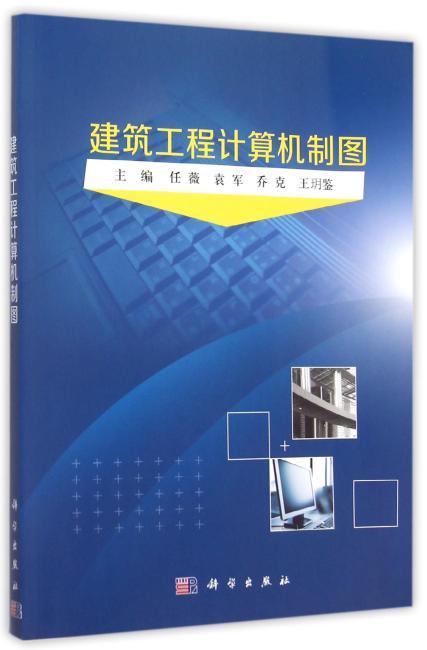 建筑工程计算机制图