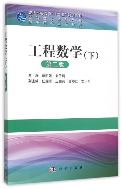工程数学(下)(第二版)