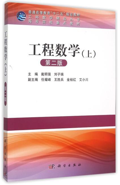 工程数学(上)(第二版)