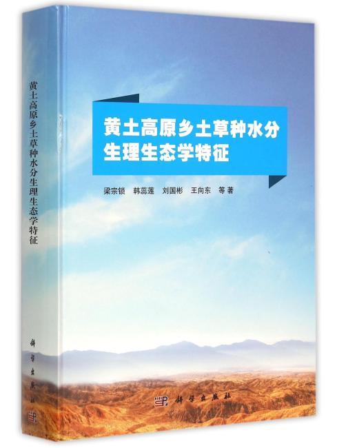 黄土高原乡土草种水分生理生态学特征