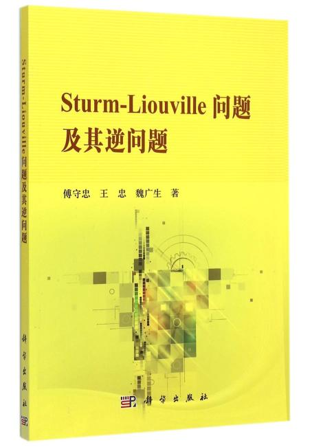 Sturm-Liouville问题及其逆问题