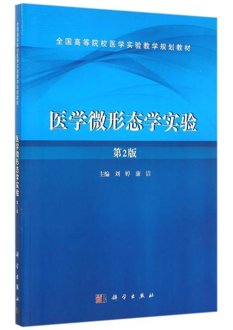 医学微形态学实验(第2版)