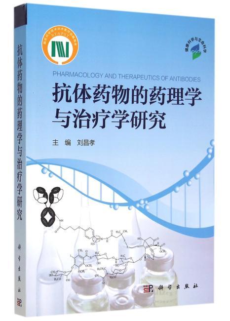 抗体药物的药理学与治疗学研究