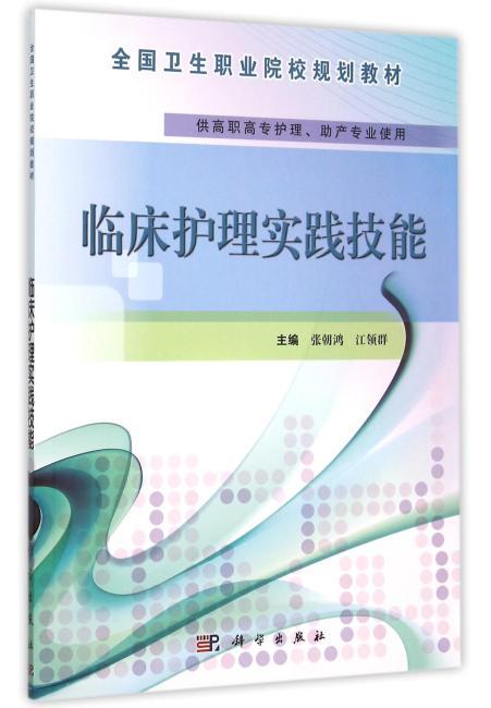 临床护理实践技能
