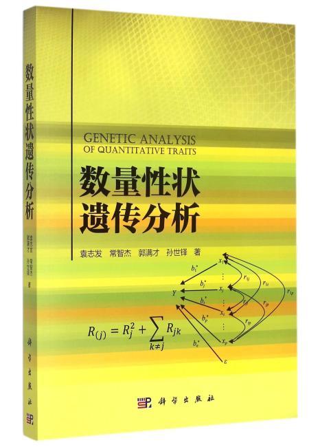 数量性状遗传分析