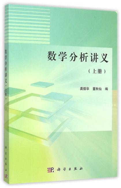 数学分析讲义上册
