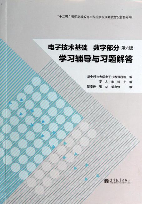 电子技术基础(数字部分)(第6版)学习辅导与习题解答