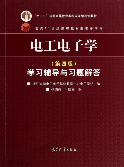 电工电子学(第4版)学习辅导与习题解答
