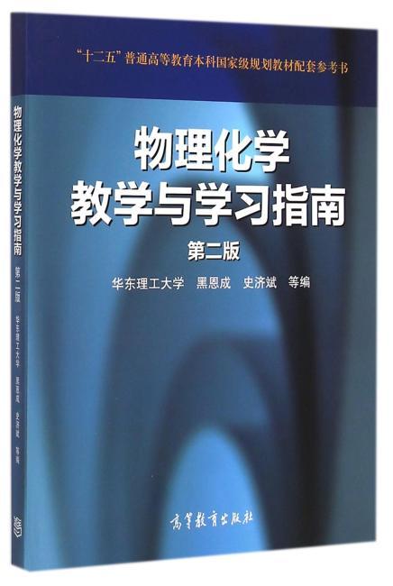 物理化学教学与学习指南(第2版)