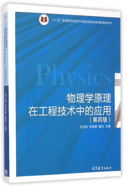 物理学原理在工程技术中的应用(第四版)