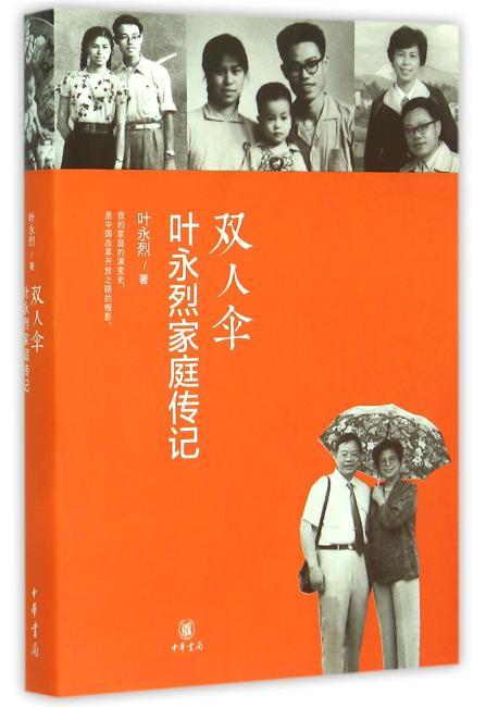 双人伞——叶永烈家庭传记