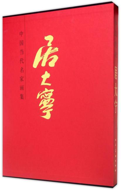 中国当代名家画集·居大宁