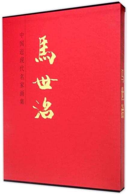 中国近现代名家画集·马世治