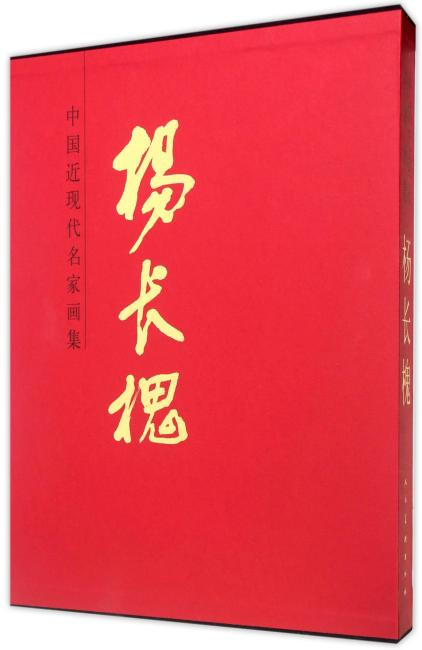 中国近现代名家画集·杨长槐