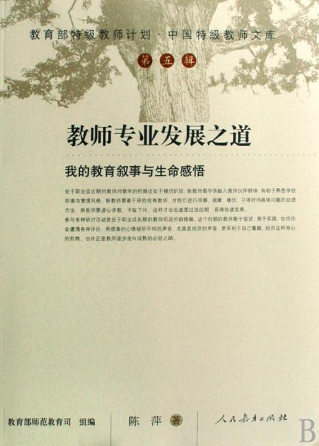 中国特级教师文库·教师专业发展之道:我的教育叙事与生命感悟
