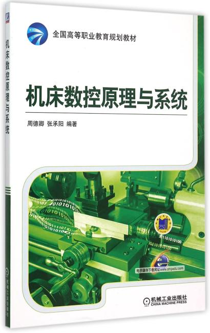 机床数控原理与系统