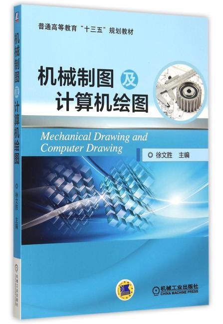 机械制图及计算机绘图