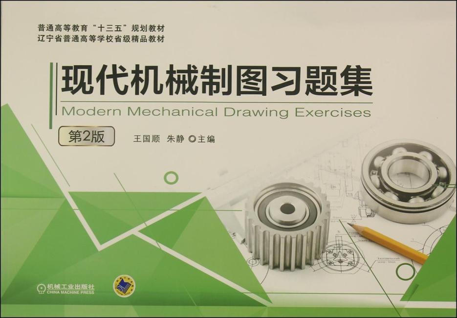 现代机械制图习题集(第2版)