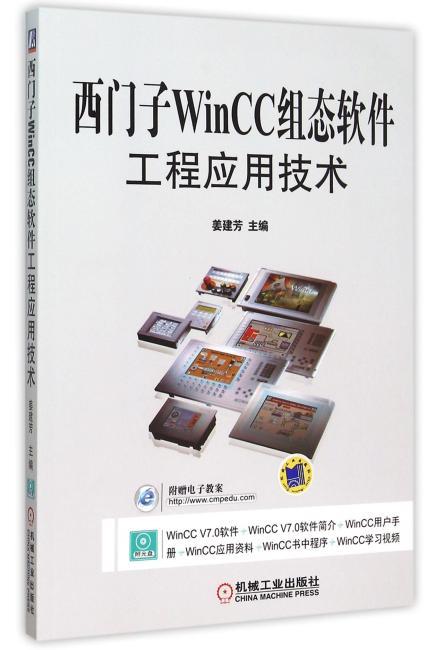 西门子WinCC组态软件工程应用技术