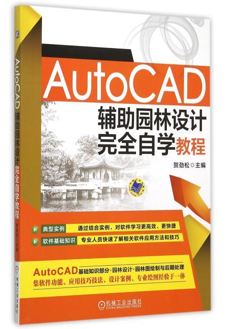 AutoCAD辅助园林设计完全自学教程