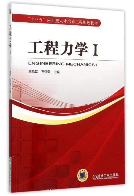 工程力学Ⅰ