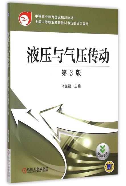 液压与气压传动(第3版)