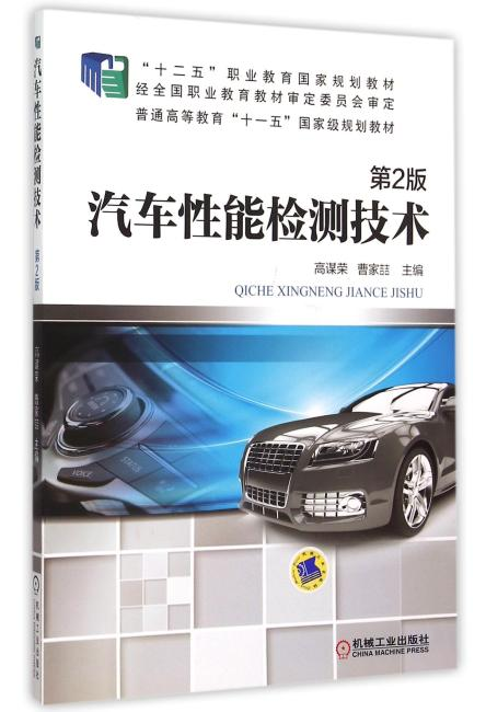 汽车性能检测技术 第2版