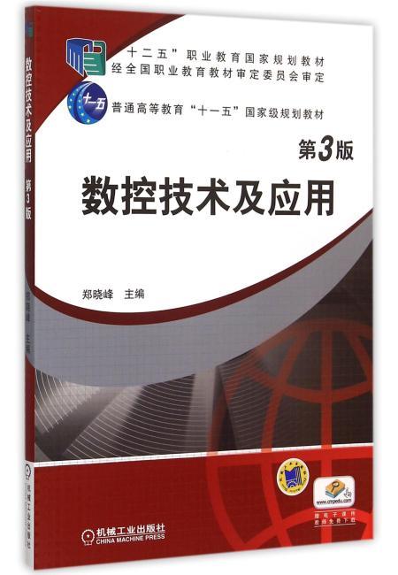 数控技术及应用(第3版)