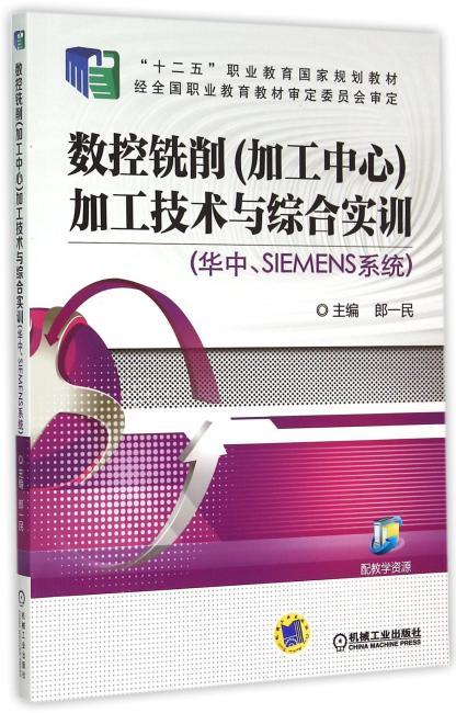 数控铣削(加工中心)加工技术与综合实训(华中、SIEMENS系统)