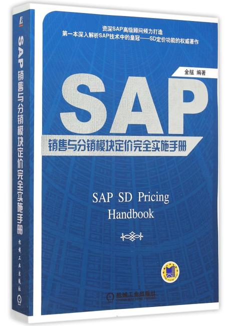 SAP 销售与分销模块定价完全实施手册(SAP SD Pricing Handbook)