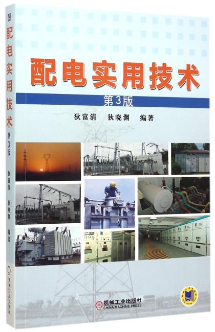 配电实用技术 第3版