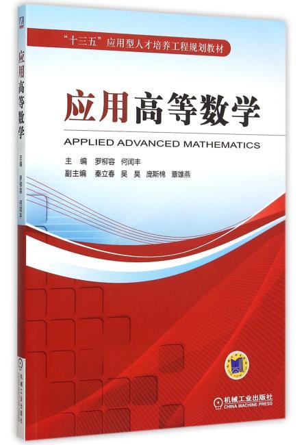 应用高等数学