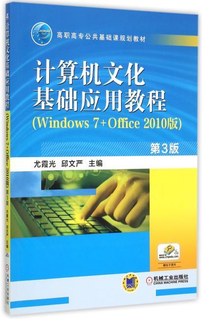 计算机文化基础应用教程(Windows 7+Office 2010版)第3版