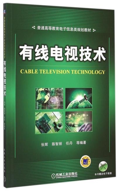 有线电视技术