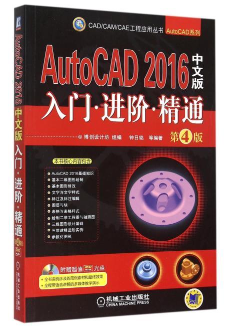 AutoCAD 2016中文版入门 进阶 精通 第4版