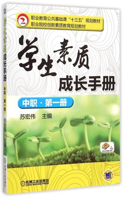 学生素质成长手册(中职 第一册)