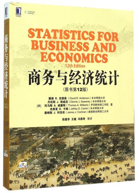 商务与经济统计(原书第12版)