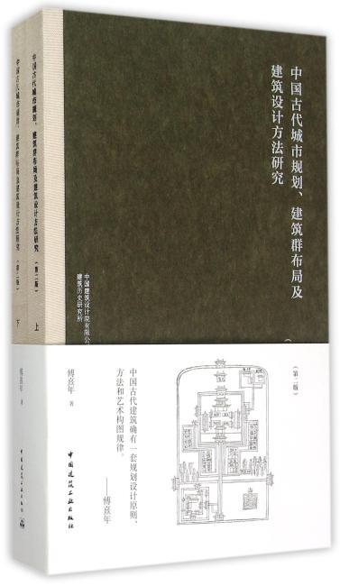 中国古代城市规划、建筑群布局及建筑设计方法研究(第二版)